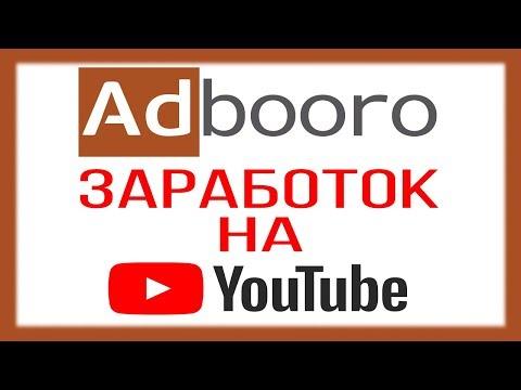 Adbooro - заработок на ютубе и раскрутка ваших видео / Дополнительный способ монетизации канала