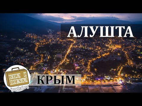 Алушта, Крым. Коротко о курорте. Жилье, Отдых, Море