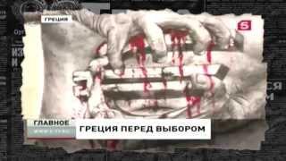 Как Кремль использует кризис в Греции и ЕС - Антизомби, 10.07