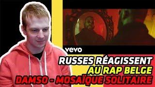 RUSSIANS REACT TO BELGIAN RAP | Damso   Γ. Mosaïque Solitaire | REACTION
