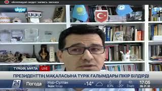 Президенттің мақаласына түрік ғалымдары пікір білдірді