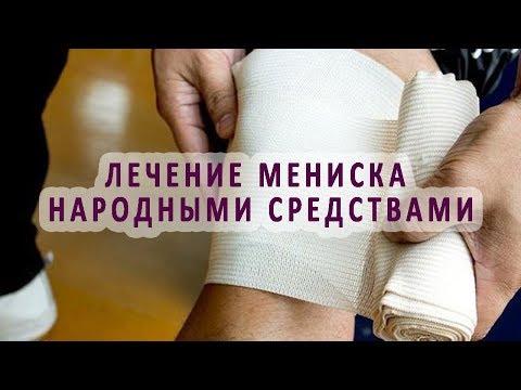 Лечение мениска колена народными средствами