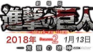 劇場版「進撃の巨人」Season2覚醒の咆哮