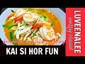 Kai Si Hor Fun |  Ipoh Kai Si Hor Fun| Shredded Chicken With Flat-Rice Noodles Soup 鸡丝河粉