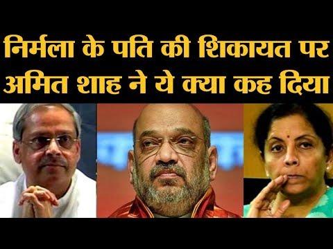 Nirmala Sitharaman के पति Parakala Prabhakar के Article पर Amit Shah ने ये कहा | The Hindu