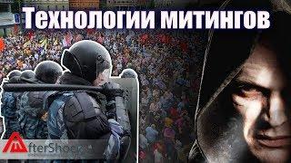 Технологии протеста | Aftershock.news