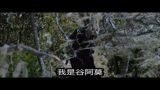 #567【谷阿莫】5分鐘看完2017死掉與復活的電影《皮繩上的魂》