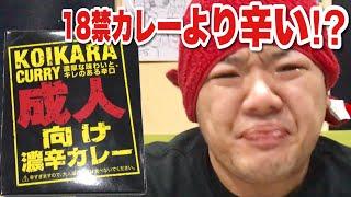 【激辛】18禁カレーよりも...遂に最強の激辛カレーにたどり着いた!!