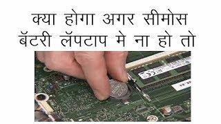 n4010 cmos battery - मुफ्त ऑनलाइन वीडियो