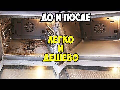 ДУХОВКА, КАК НОВАЯ в домашних условиях ♥ Уборка До и После #3 ♥ Анастасия Латышева