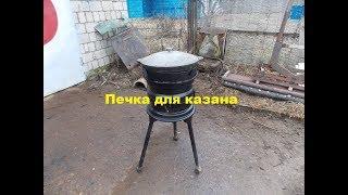 Самодельная печь для казана.