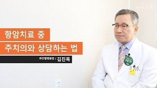 항암치료 중 주치의와 상담하는 법