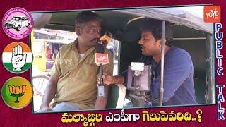 Malkajgiri Public Talk on Lok Sabha Elections 2019 | TRS | Congress | BJP | Malkajgiri MP | YOYO TV