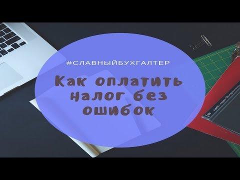Сформировать платежное поручение в ИФНС на налоги без ошибки..