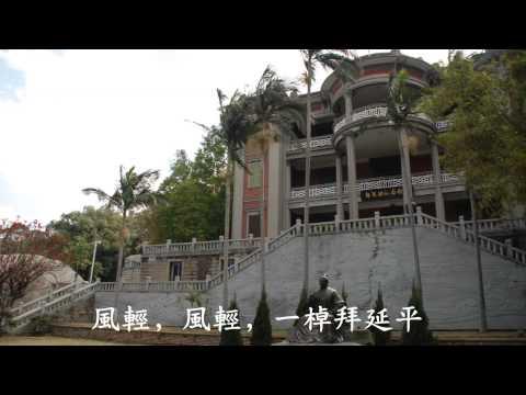 許石的台南三景