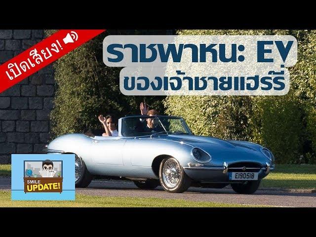 Smile Update: Jaguar E-Type Zero ราชพาหนะในพิธีเสกสมรสเจ้าชายแฮร์รี่