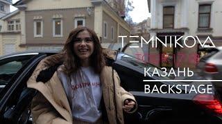 Казань (Backstage) - TEMNIKOVA TOUR 17/18 (Елена Темникова)