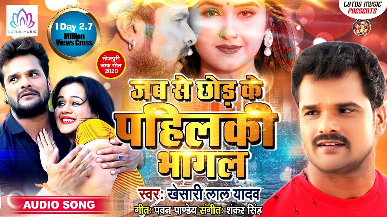 Jabse Chhod Ke Pahilki Bhagal Hindi lyrics