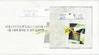 Gambar cover [韓中字幕] LOCO—It's been a while(오랜만이야/好久不見啊)(Feat. Zion.T)