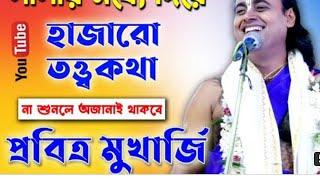 পবিত্র মুখার্জি কীর্তন ( মনুচক নন্দীগ্রাম ) ২১ গৌরাঙ্গ মহামিলন উৎসব