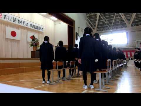 新発田市立東中学校第42回卒業式 平成25年3月7日「旅立ちの日に」