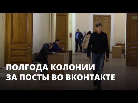 В России начали снимать судимость за экстремизм