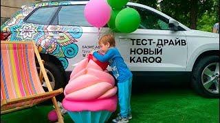 ВЛОГ Фестиваль Мороженого Ice Cream Арт Усадьба Изделия ручной работы и тест драйв KAROQ Часть 1