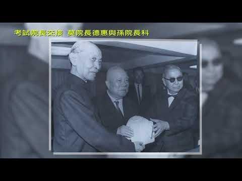 中華民國考試院院史