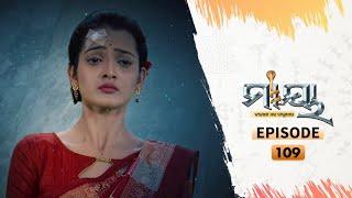 Maya | Full Ep 109 | 07th August 2020 | Odia Serial – TarangTV
