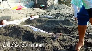 鹿児島県指宿市観光PR動画