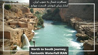 preview picture of video 'North to South Journey IRAN E. 04  مسافرت شمال به جنوب ایران'