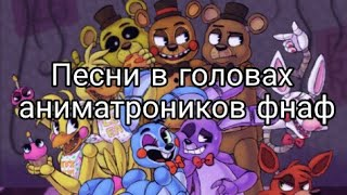 Песни в головах аниматроников фнаф! (1 часть)