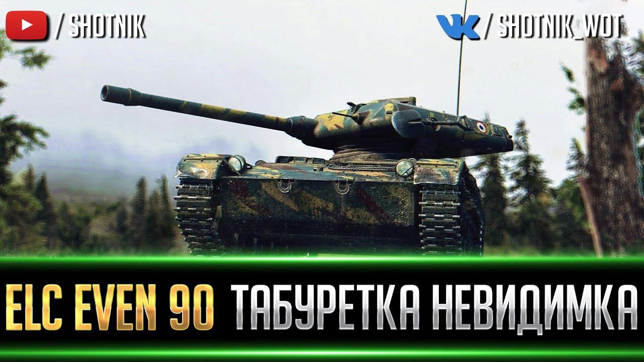 ELC EVEN 90 - ТАБУРЕТКА-НЕВИДИМКА