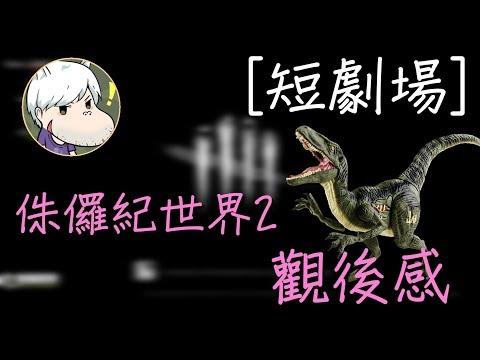 看恐龍!?(心得