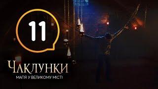 Колдуньи. Серия 11 - 27.12.2018