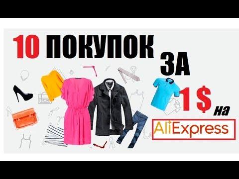 ТОП 10 ПОКУПОК ЗА 1 ДОЛ || Лучшие покупки с ALIEXPRESS