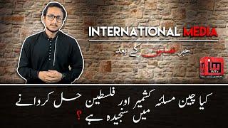 Kya China Maslai Kashmir or Palestine Hal Karwana ma Sanjida ha ka nahi ? | IM Tv