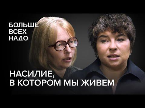 S01E03. Настя Красильникова и Татьяна Орлова: Насилие, в котором мы живем