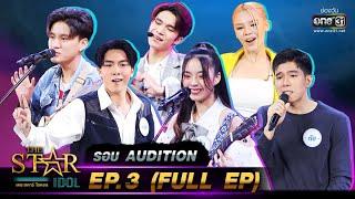 ดูย้อนหลัง ⭐️The Star Idol EP.3 ล่าสุด วันที่ 5 กันยายน 2561