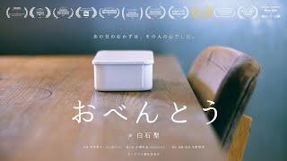 短編映画『おべんとう』