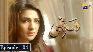 Marzi Episode 4   Junaid Khan   Babar Ali   Jana Malik