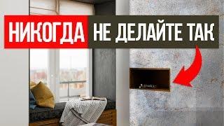 ТОП 8 проблем при ремонте квартиры с нуля