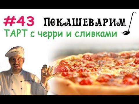 #43 ПИРОГ (ТАРТ) с томатами и ветчиной