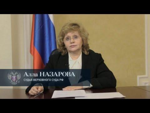 Комментарий судьи Верховного Суда РФ А.М. Назаровой