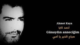 أحمد كايا صباح الخير يا أمي مترجمة للعربي / Ahmet Kaya Günaydın Anneciğim