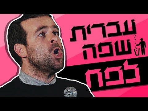 אודי כגן בקטע סטנדאפ על השפה העברית