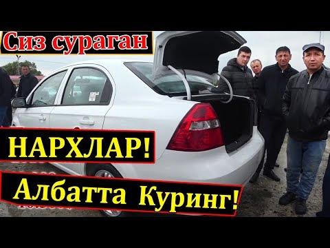 Бугунги мошина Нархлари (Самарканд Мошина Бозор 3-Кисм )   Samarqand Moshina Bozor