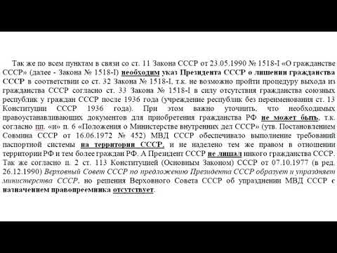 Шок! Сотрудники МВД не являются сотрудниками внутренних дел РФ! (30.05.2020г.)