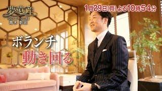 AOKIホールディングス社長・青木彰宏夢遺産~リーダーの夢の先~・#18