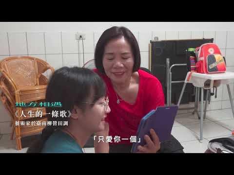 【表藝如果電話亭】表演藝術-臺南藝術節